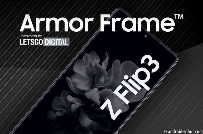Samsung разработала Armor Frame для Galaxy Z Flip и Z Fold