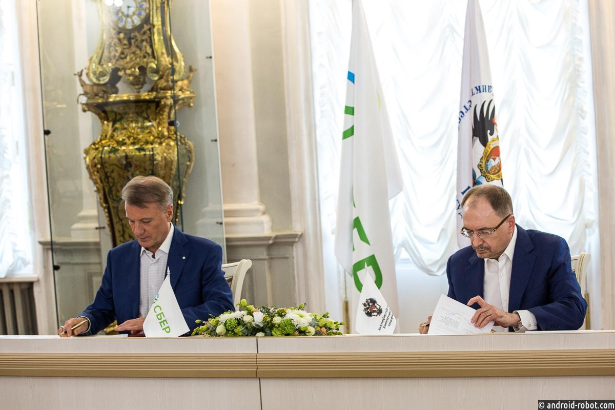 СПбГУ и Сбер договорились о сотрудничестве в рамках подготовки к 300-летию Университета