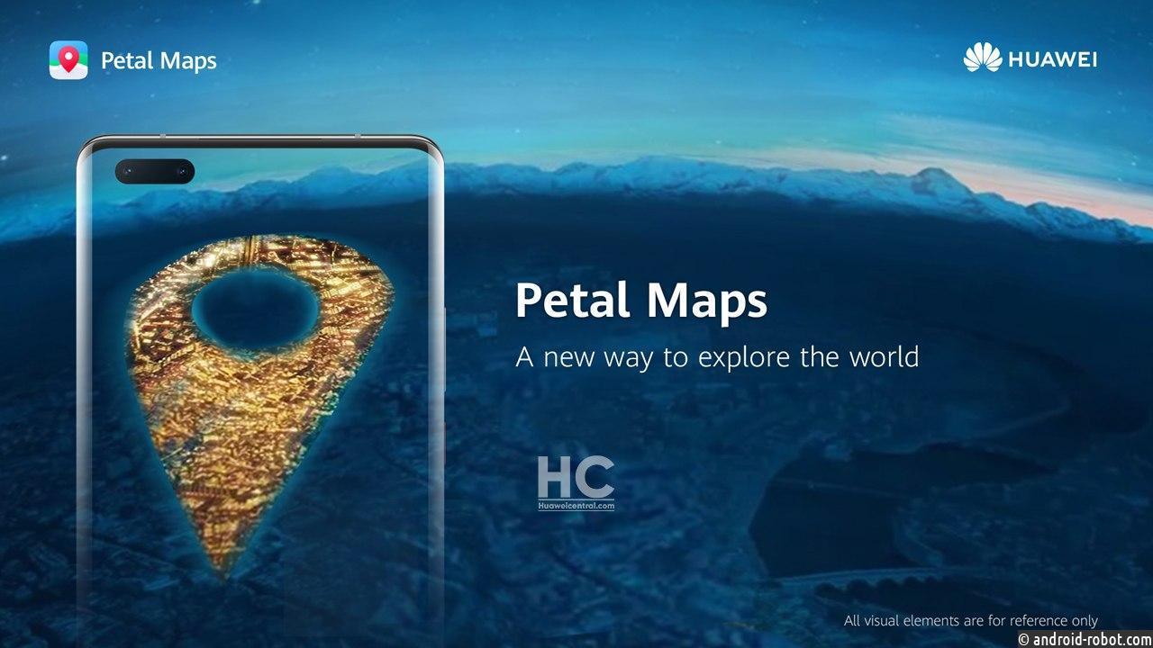 Картографический сервис от компании Huawei добавил новые функции