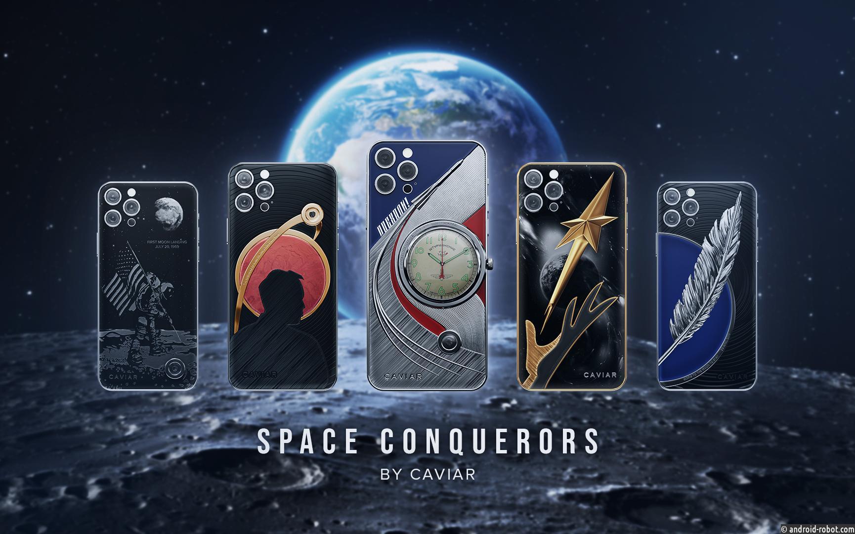 """Caviar выпускает коллекцию """"Покорители космоса"""", посвященную Гагарину и Маску"""