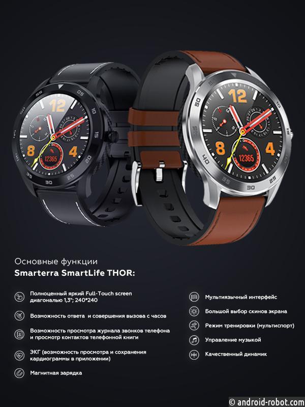 Обзор: Умные часы Smarterra SmartLife THOR
