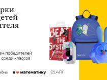 ELARI поддерживает онлайн-олимпиаду «Я люблю математику»