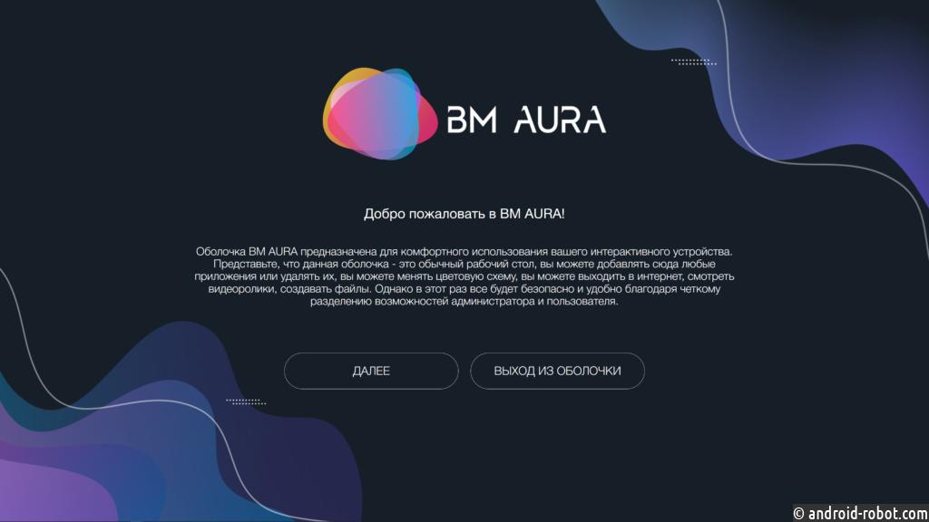 BM Group «Фабрика инноваций» разработала программную оболочку AURA для интерактивных аппаратов