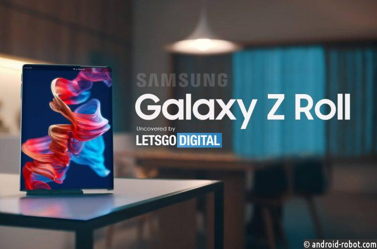 Samsung готовится к выпуску складного смартфона - Samsung Galaxy Z Roll
