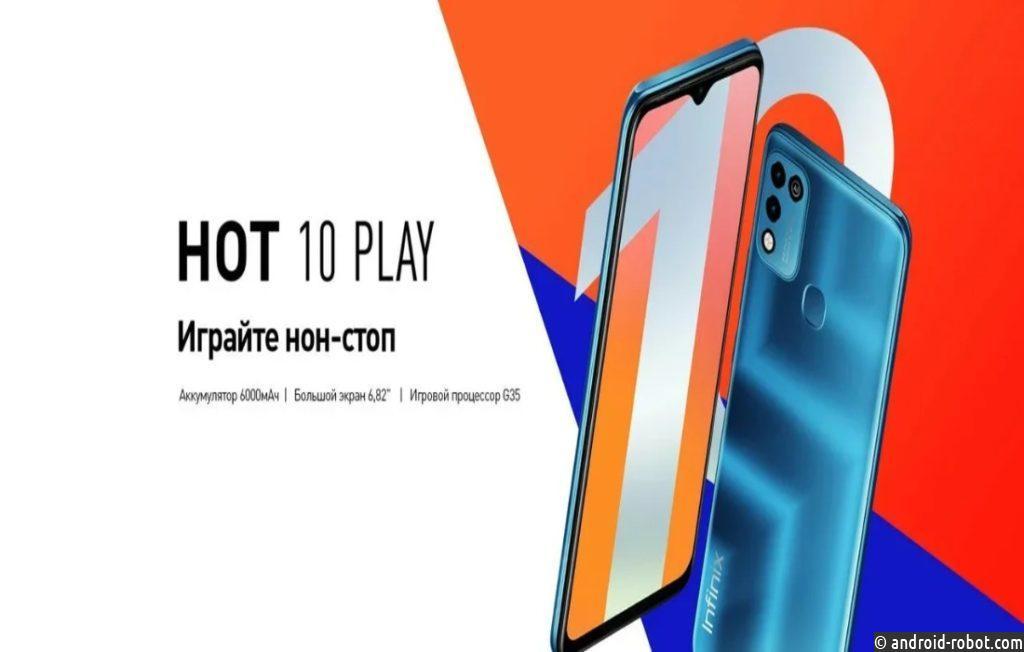Стартовали продажи смартфонов INFINIX - HOT 10 Play и HOT 10 Lite