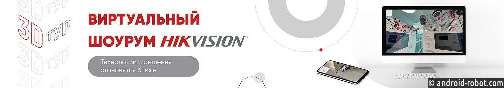 Hikvision запустила международный онлайн-шоурум
