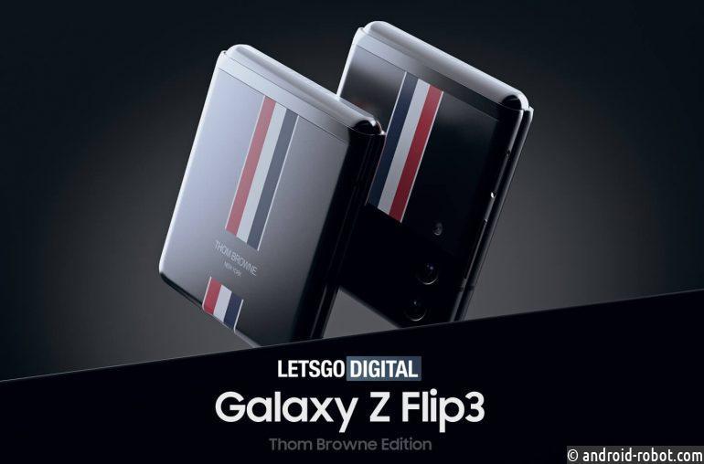 Samsung выпустит ограниченную серию Samsung Galaxy Z Flip 3