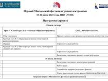 Московский фестиваль радиоэлектроники проведет онлайн-хакатон «Нить Ариадны»
