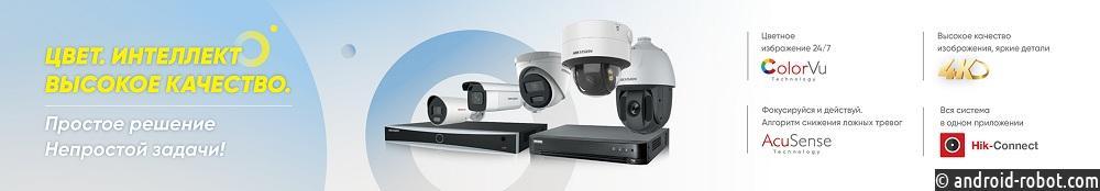 Синергия новых технологий, разработанная специалистами Hikvision